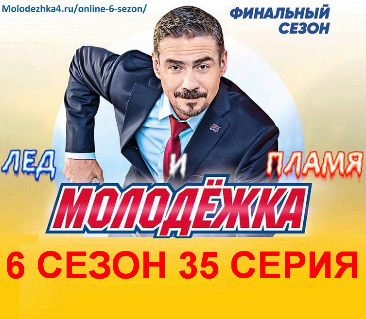 Молодежка 251 серия постер