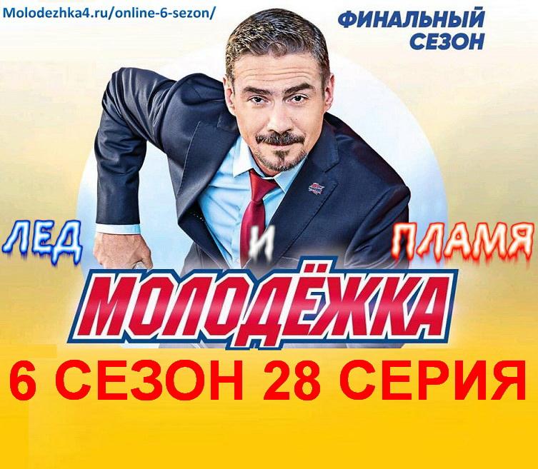 Постер 244 серии Молодежки