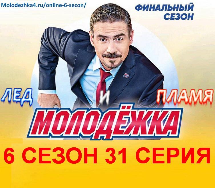 Молодежка 6 сезон 31 серия постер