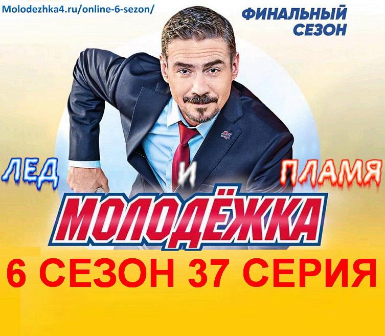 Постер сериала Молодежка 6 сезон 37 серия
