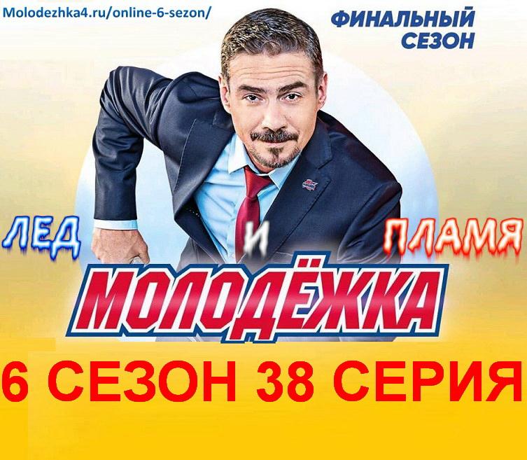Постер новой 38 серий Молодежки
