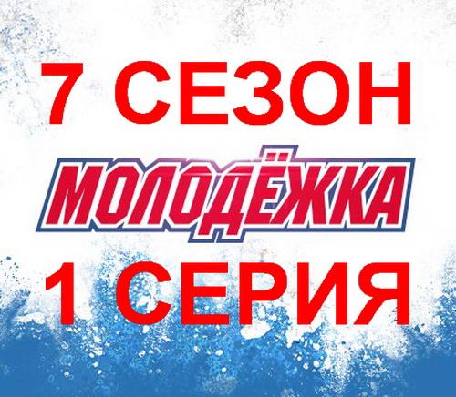 Постер 7 сезона Молодежки