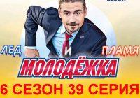 Молодежка 6 сезон 39 серия постер