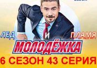 Премьера на СТС! Молодежка 6 сезон 43 серия
