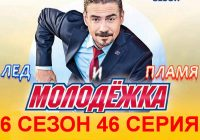 Премьера! Молодежка 6 сезон 46 серия