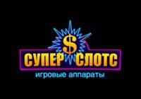 Логотип игрового клуба Super Slots